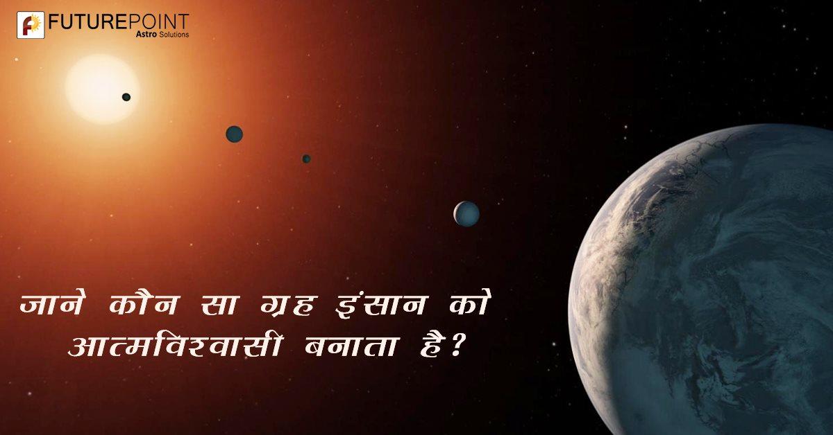जाने कौन सा ग्रह इंसान को आत्मविश्वासी बनाता है?