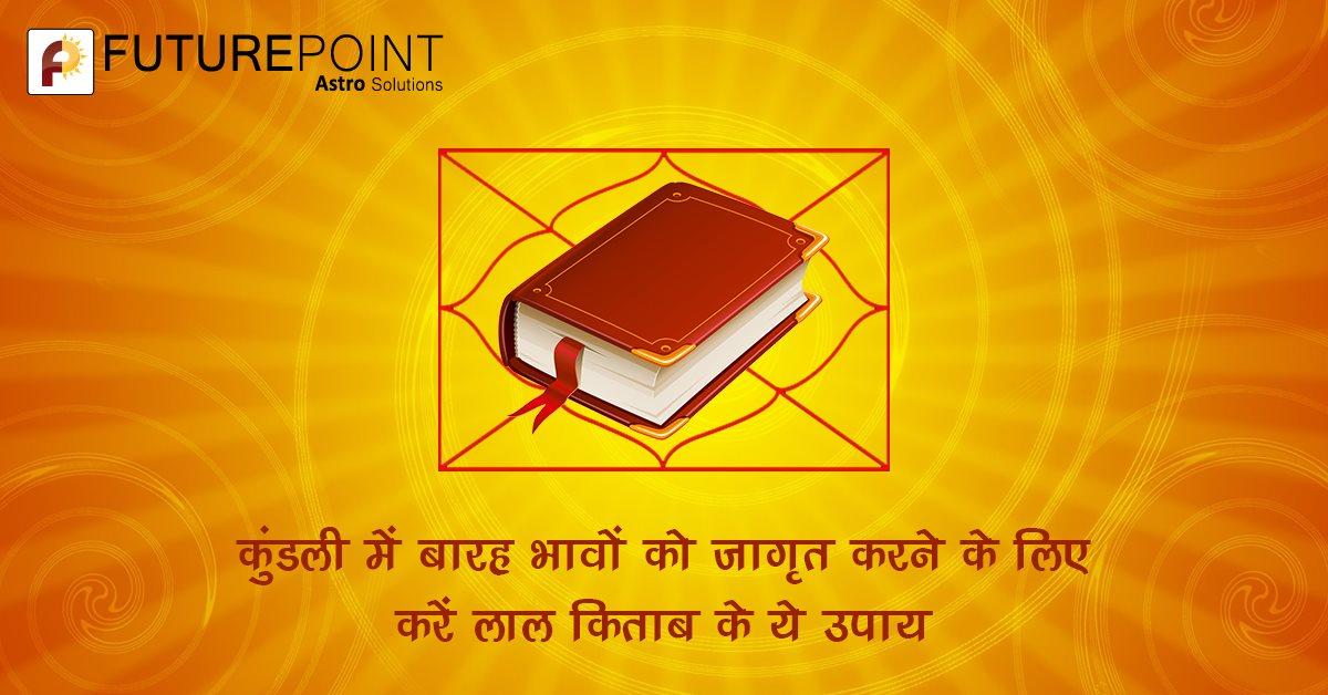 कुंडली में बारह भावों को जागृत करने के लिए करें लाल किताब के ये उपाय ।