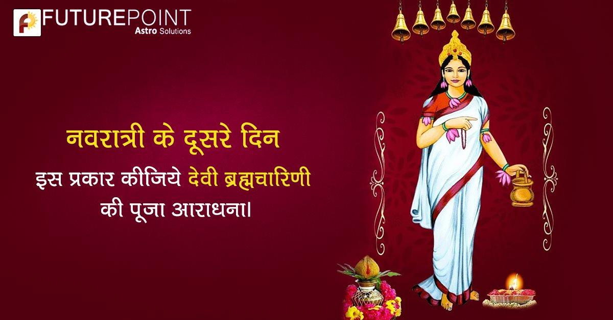नवरात्री के दूसरे दिन इस प्रकार कीजिये देवी ब्रह्मचारिणी की पूजा आराधना।