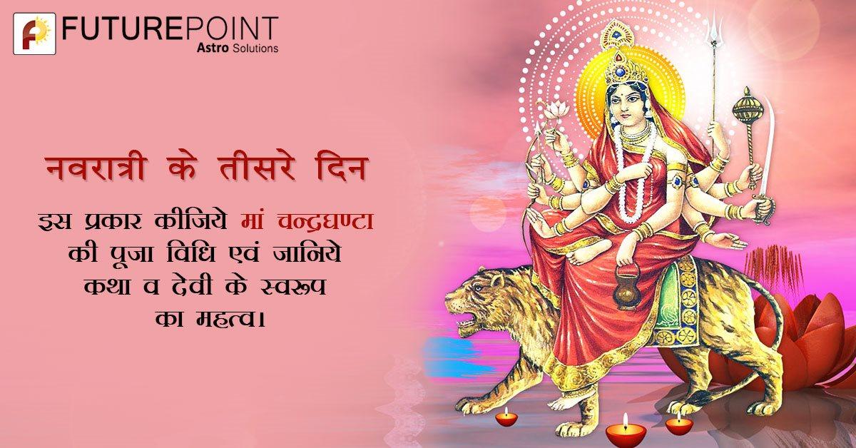 नवरात्री के तीसरे दिन इस प्रकार कीजिये मां चन्द्रघण्टा की पूजा विधि एवं जानिये कथा व देवी के स्वरूप का महत्व।