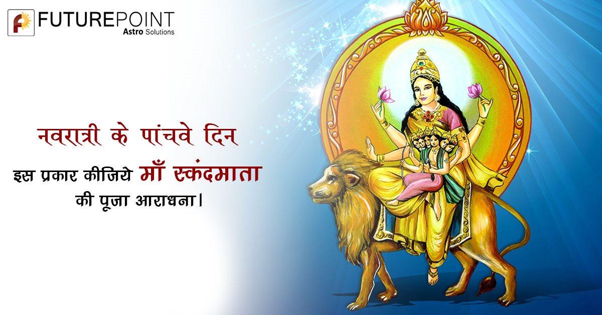 नवरात्री के पांचवे दिन इस प्रकार कीजिये माँ स्कन्दमात की पूजा आराधना।