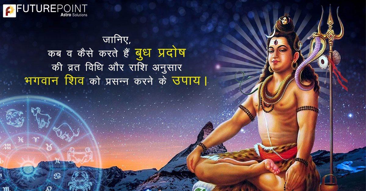 जानिए, कब व कैसे करते हैं बुध प्रदोष की व्रत विधि और राशि अनुसार भगवान शिव को प्रसन्न करने के उपाय।