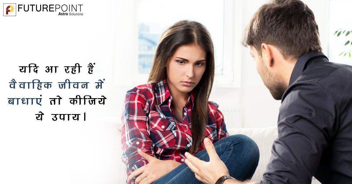 यदि आ रही हैं वैवाहिक जीवन में बाधाएं तो कीजिये ये उपाय।