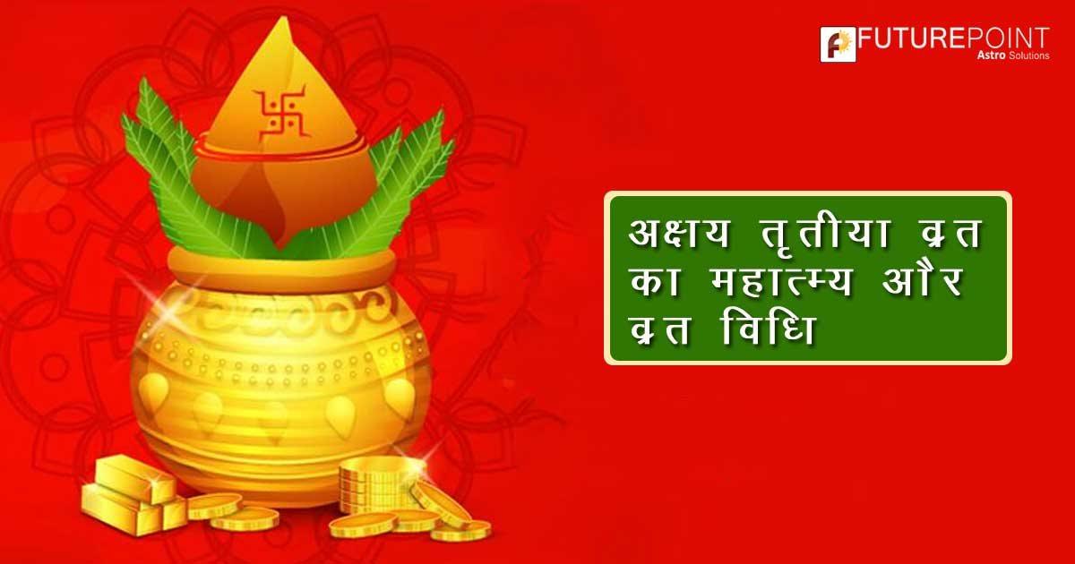 Akshaya Tritiya 2021 - अक्षय तृतीया व्रत का महात्म्य और व्रत विधि