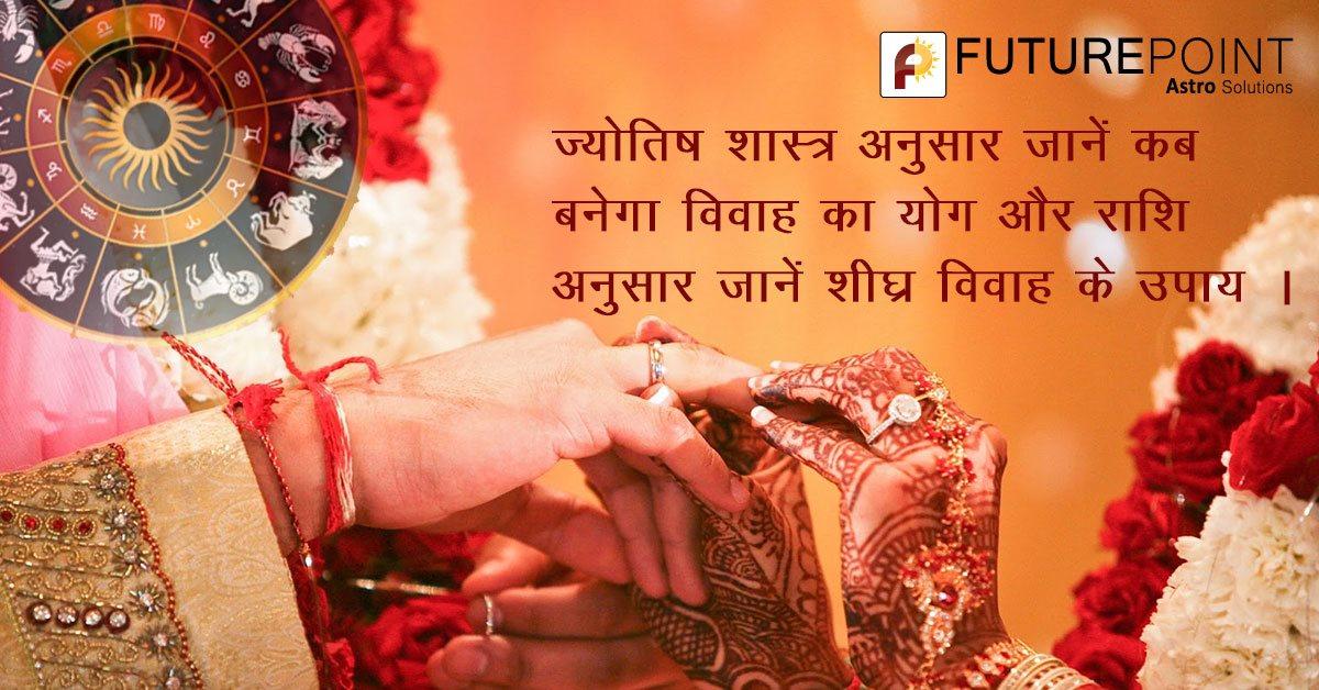 ज्योतिष शास्त्र अनुसार जानें कब बनेगा विवाह का योग और राशि अनुसार जानें शीघ्र विवाह के उपाय ।