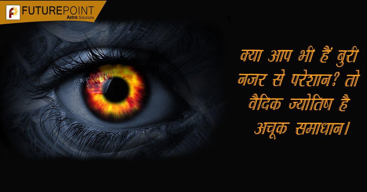 क्या आप भी हैं बुरी नजर से परेशान? तो वैदिक ज्योतिष हैं अचूक समाधान।
