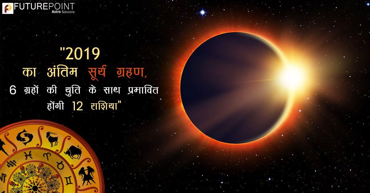 2019 का अंतिम सूर्य ग्रहण, 6 ग्रहों की युति के साथ प्रभावित होंगी 12 राशियां-