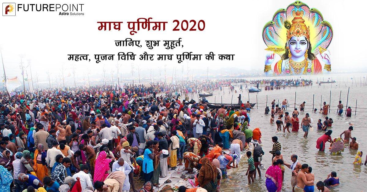 माघ पूर्णिमा 2020: जानिए, शुभ मुहूर्त, महत्व, पूजन विधि और माघ पूर्णिमा की कथा