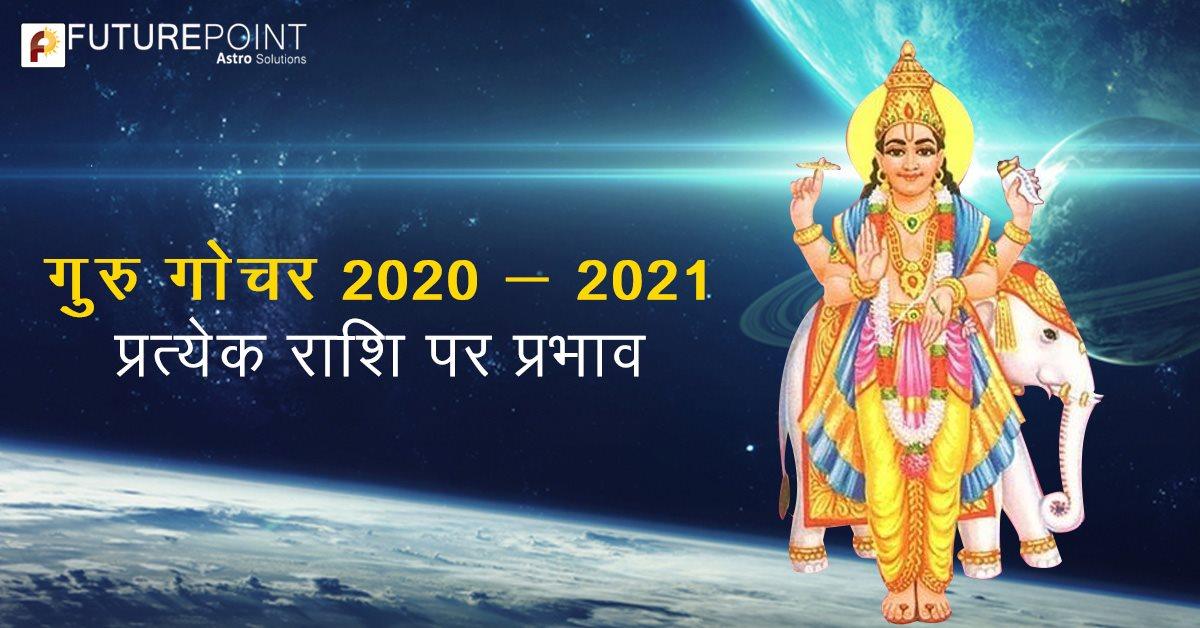गुरु गोचर 2020 - 2021: प्रत्येक राशि पर प्रभाव
