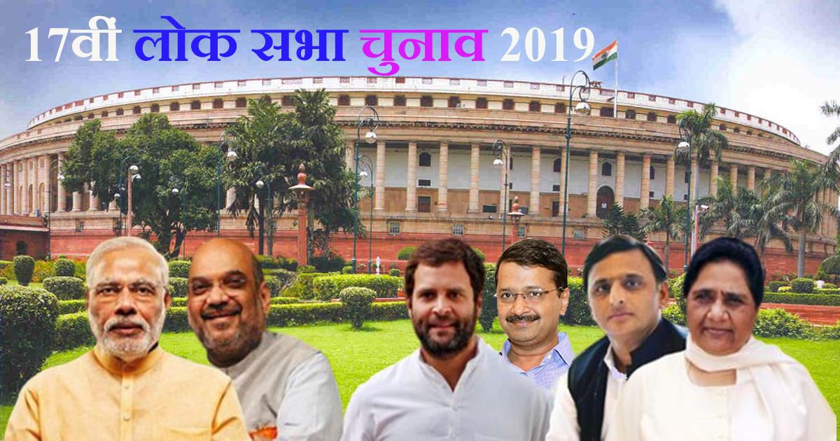 17वीं लोक सभा चुनाव 2019