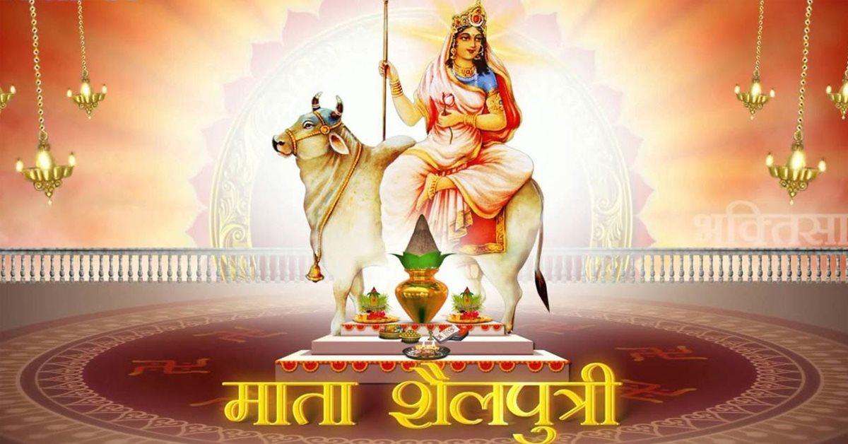 नवरात्रि के प्रथम दिवस - माँ शैलपुत्री की कथा एवं पूजा विधि ।