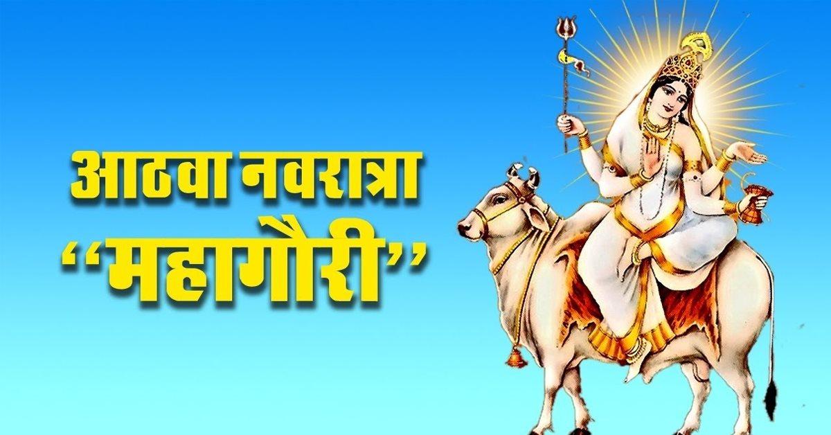 नवरात्री का आठवां दिवस – माँ महागौरी के स्वरूप् का महत्व एवं पूजा विधि ।