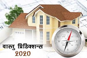 2020-rashifal