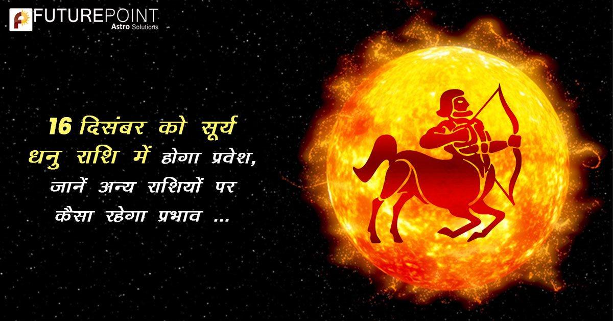 16 दिसंबर को सूर्य धनु राशि में करेगा प्रवेश, जानें अन्य राशियों पर कैसा रहेगा प्रभाव