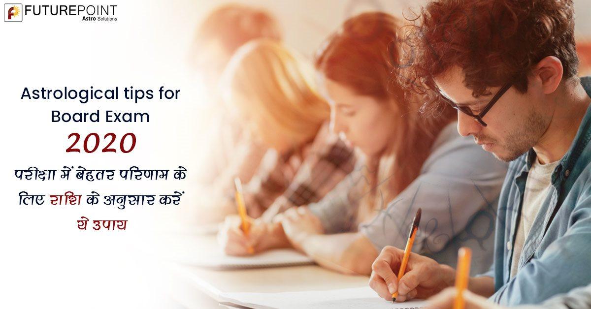 Astrological tips for Board Exam 2020: परीक्षा में बेहतर परिणाम के लिए राशि के अनुसार करें ये उपाय