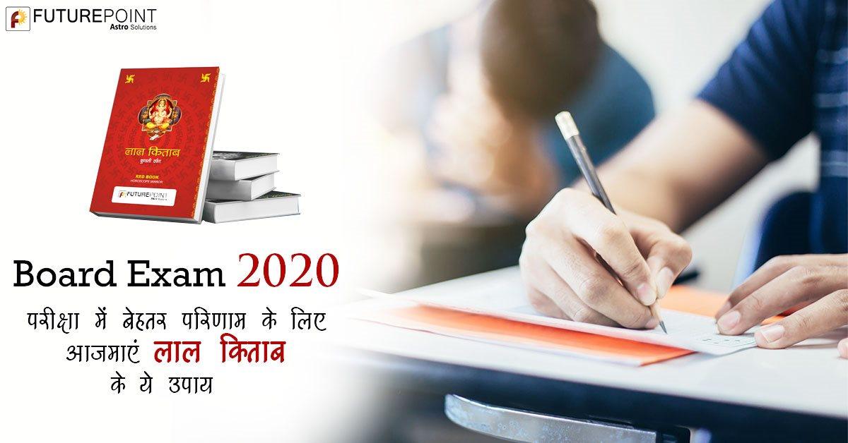 Board Exam 2020: परीक्षा में बेहतर परिणाम के लिए आज़माएं लाल किताब के ये उपाय