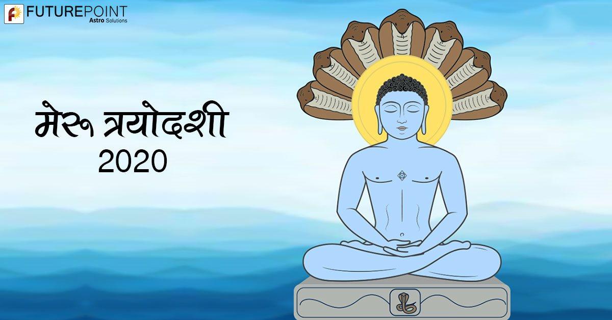 Meru Trayodashi 2020: तप करने के लिए वर्ष का सबसे बड़ा दिन