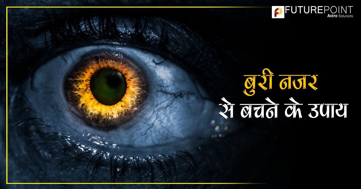 बुरी नज़र से बचने के उपाय-