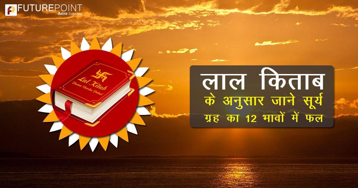लाल किताब (Lal kitab) के अनुसार जाने सूर्य ग्रह का 12 भावों में फल