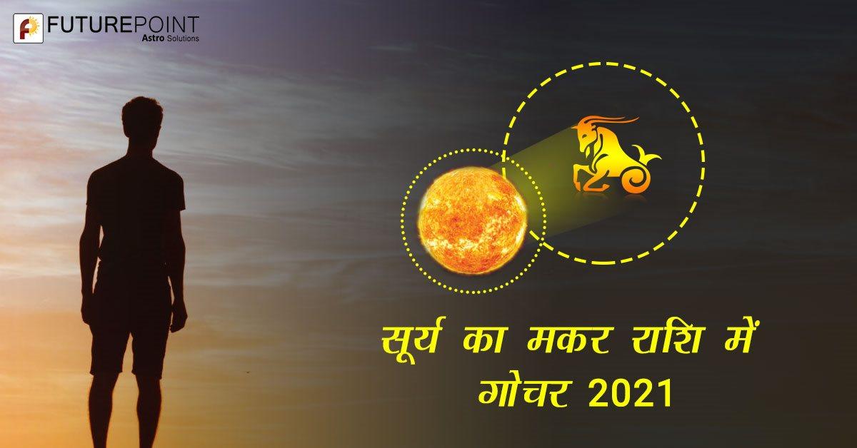 सूर्य का मकर राशि में गोचर 2021