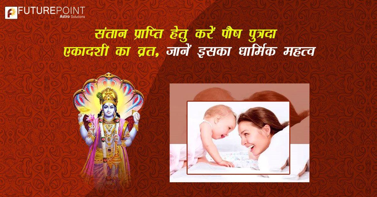 संतान प्राप्ति हेतु करें पौष पुत्रदा एकादशी का व्रत, जानें इसका धार्मिक महत्व
