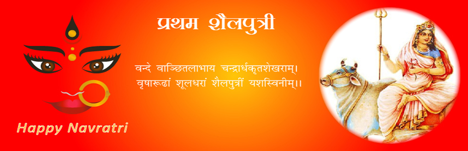 1st Navratri : Know About Shailputri Mata Puja, Colour, Aarti & Mantras