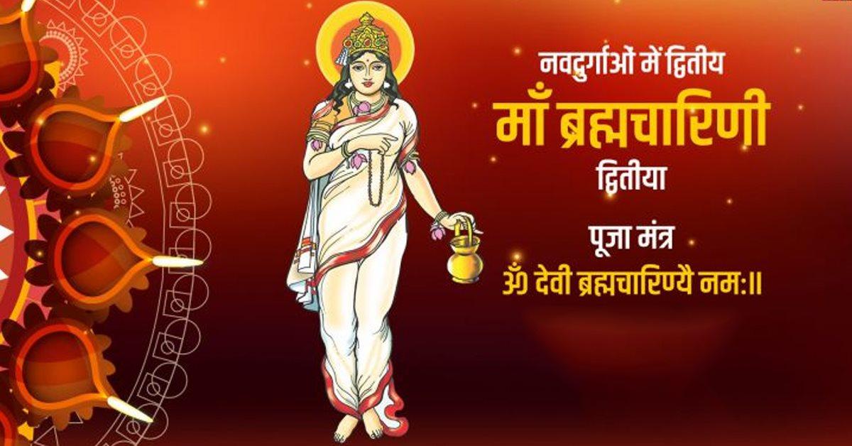 नवरात्रि का दूसरा दिवस - माँ ब्रह्मचारिणी की कथा एवं पूजा विधि ।