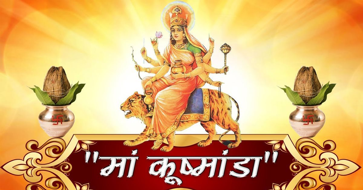 नवरात्रि का चौथा दिवस - देवी कुष्मांडा के स्वरूप् का महत्व एवं पूजा विधि ।
