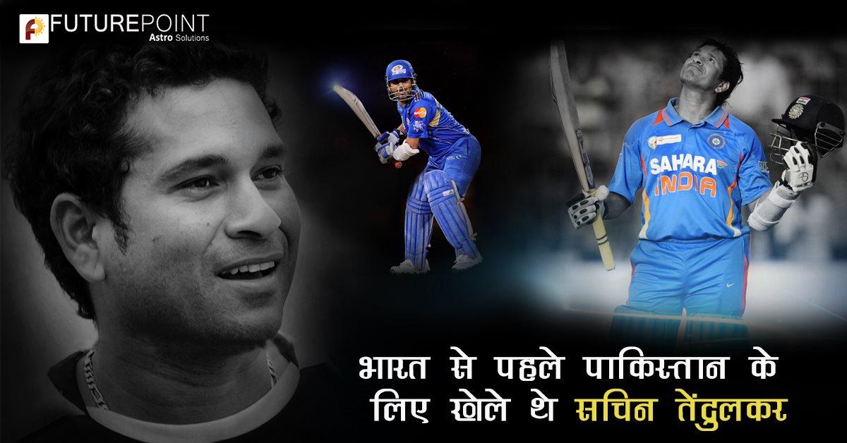 भारत से पहले पाकिस्तान के लिए खेले थे सचिन तेंदुलकर