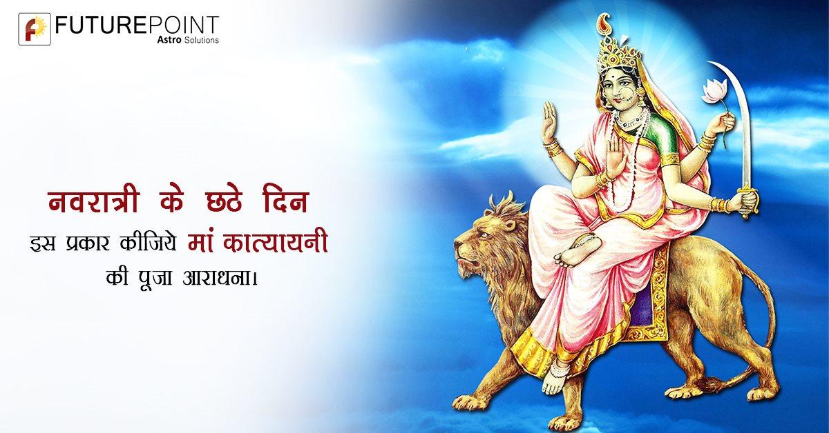नवरात्री के छठे दिन इस प्रकार कीजिये मां कात्यायनी की पूजा आराधना।