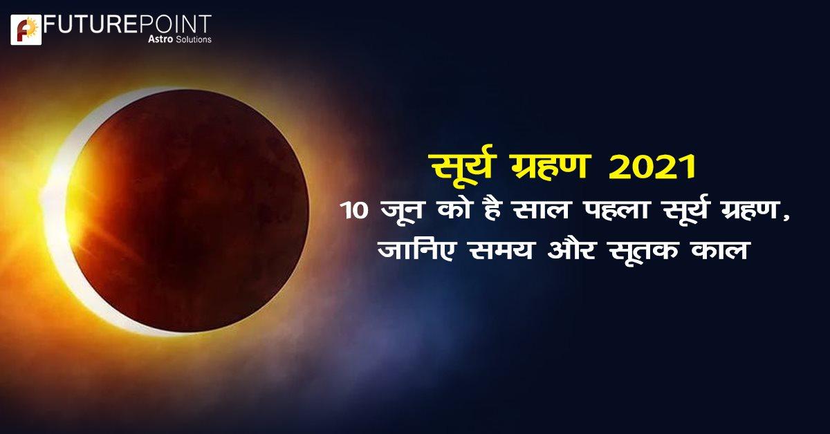 सूर्य ग्रहण 2021: 10 जून को है साल पहला सूर्य ग्रहण, जानिए समय और सूतक काल
