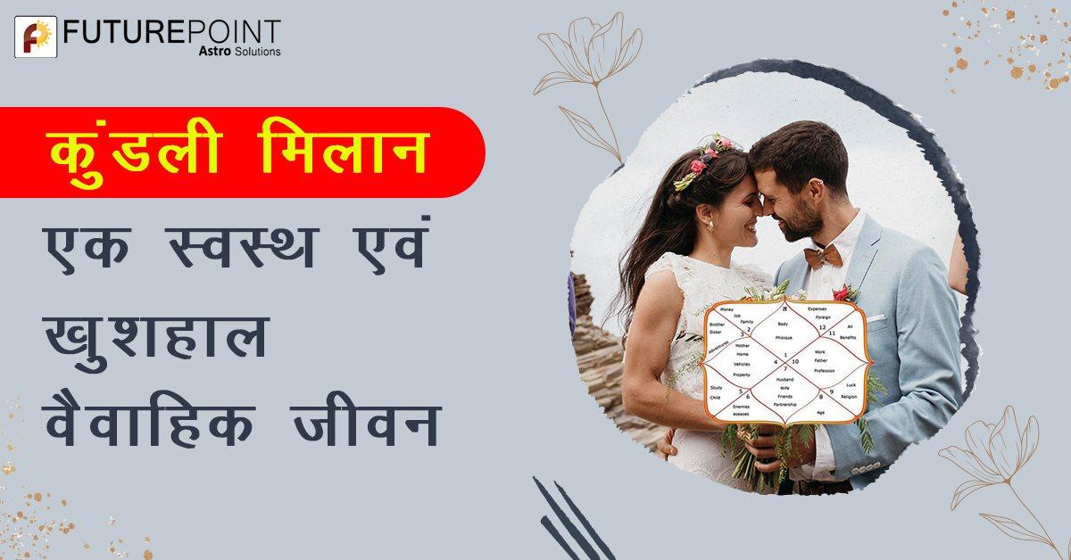 कुंडली मिलान (Kundli Milan) - एक स्वस्थ एवं खुशहाल वैवाहिक जीवन