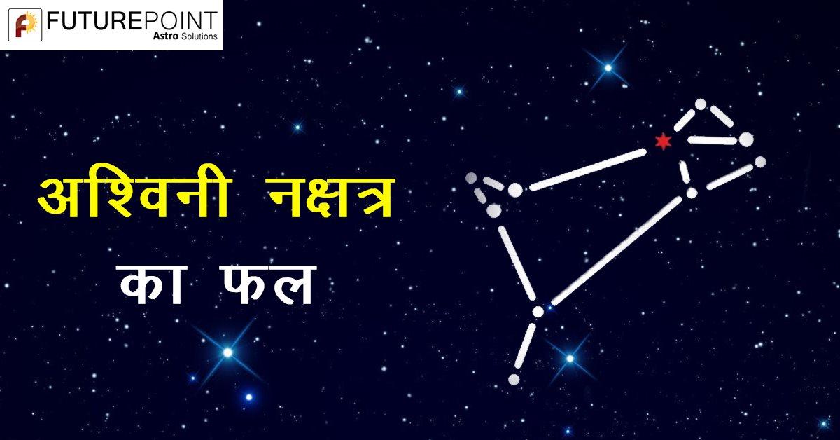 अश्विनी नक्षत्र का फल Ashwini Nakshatra