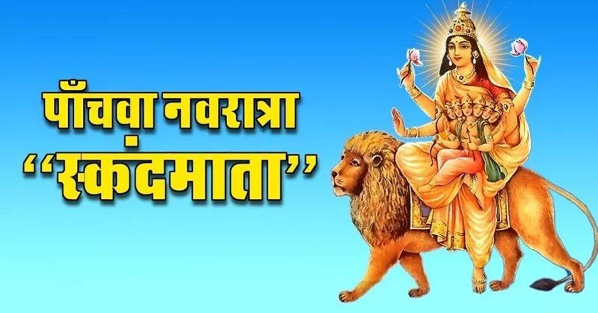 नवरात्रि का पांचवा दिवस – माँ स्कंदमाता की कथा एवं पूजा विधि ।