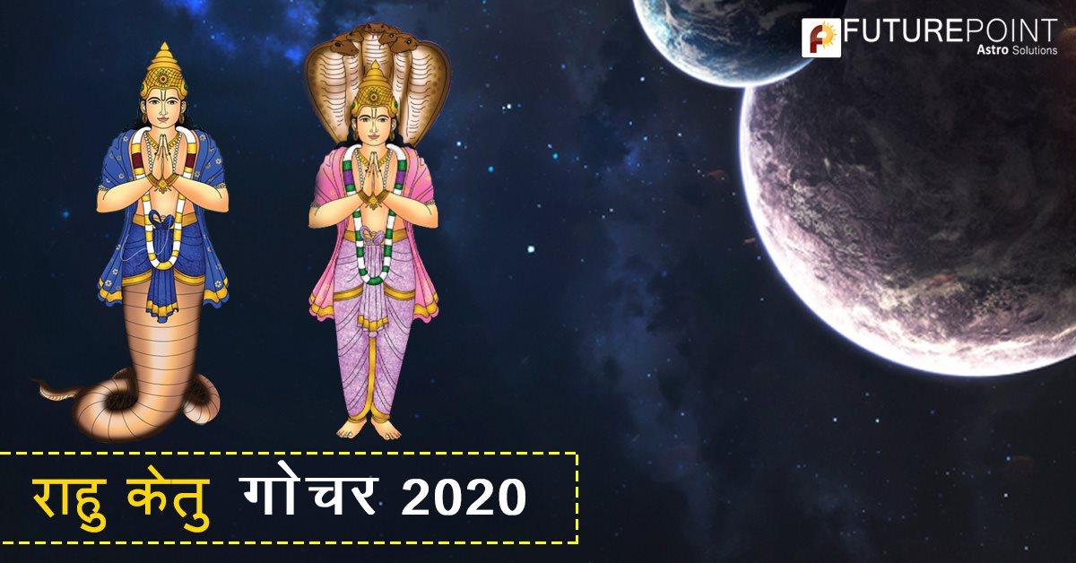 राहु केतु गोचर 2020