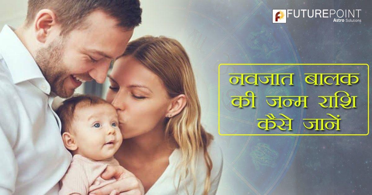 नवजात बालक की जन्म राशि कैसे जानें