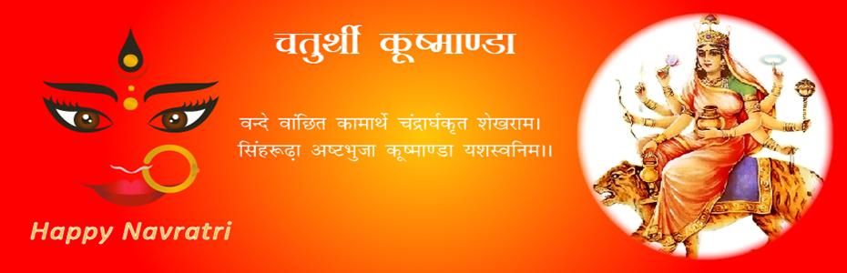 Kushmanda Mata - Navratri Fourth Day