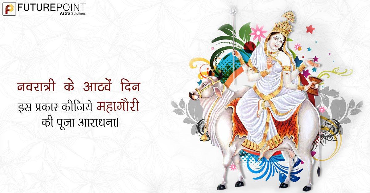नवरात्री के आठवें दिन इस प्रकार कीजिये महागौरी की पूजा आराधना।