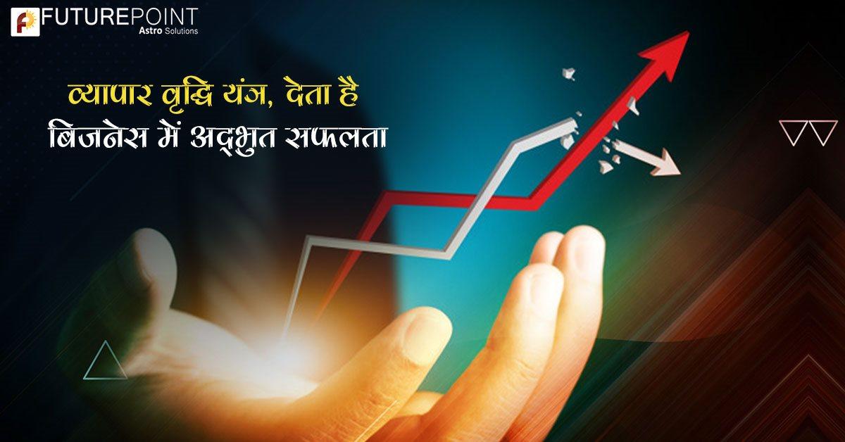 व्यापार वृद्धि यंत्र, देता है बिजनेस में अद्भुत सफलता,