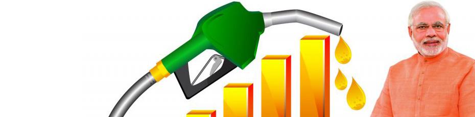 पेट्रोल की बढ़ती कीमतें और मोदी जी का भविष्य