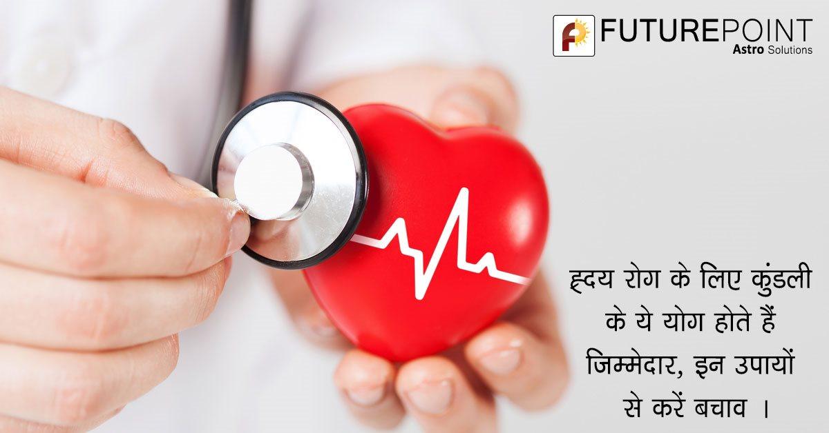 ह्रदय रोग के लिए कुंडली के ये योग होते हैं जिम्मेदार, इन उपायों से करें बचाव ।