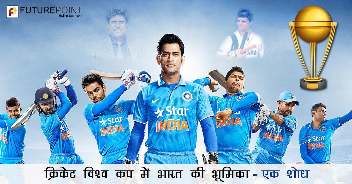 क्रिकेट विश्व कप में भारत की भूमिका - एक शोध