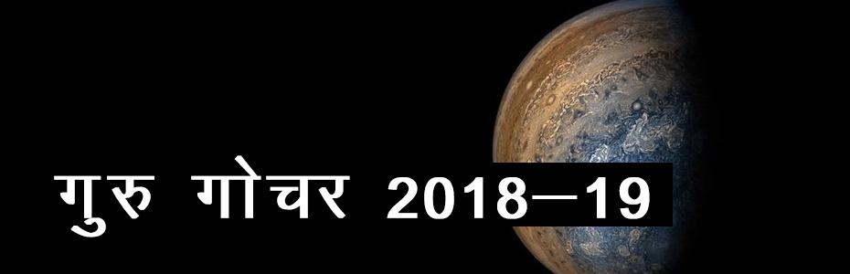 गुरु गोचर 2018-19