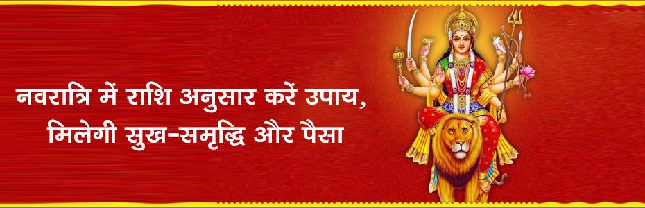 नवरात्रि में राशि अनुसार करें उपाय, मिलेगी सुख-समृद्धि और पैसा