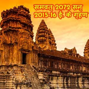 सम्वत् 2072 सन् 2015-16 ई. के ग्रहण