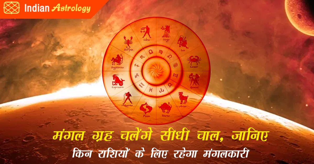 astrology-latest-news