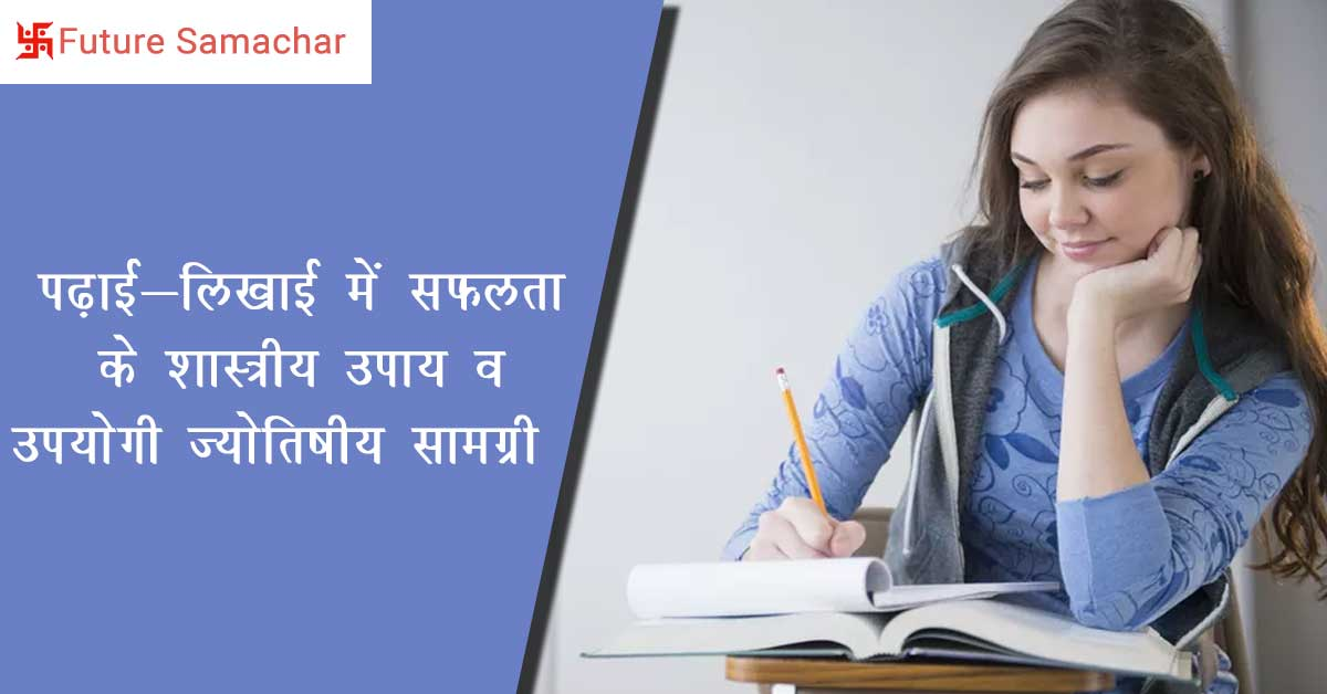 पढ़ाई-लिखाई में सफलता के शास्त्रीय उपाय व उपयोगी ज्योतिषीय सामग्री