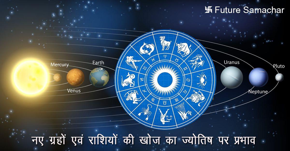नए ग्रहों एवं राशियों की खोज का ज्योतिष पर प्रभाव