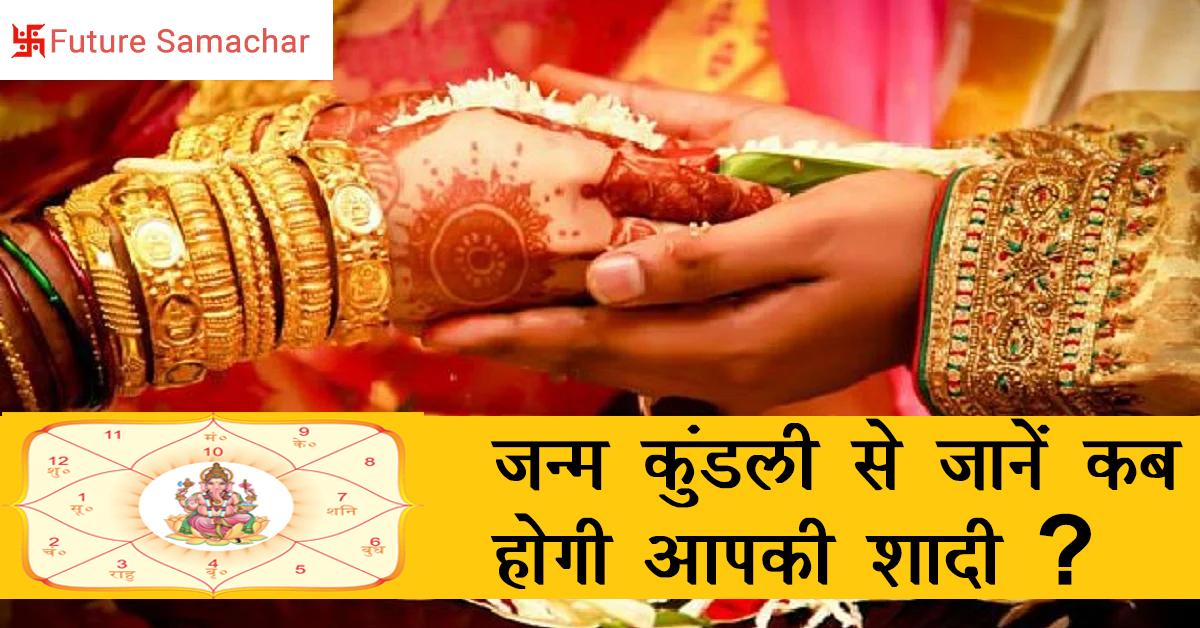 जन्म कुंडली से जानें कब होगी आपकी शादी?