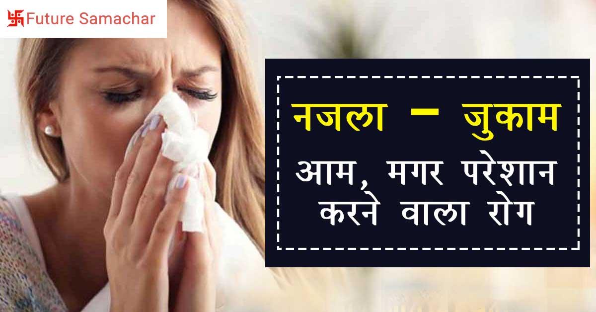 नजला – जुकाम : आम, मगर परेशान करने वाला रोग